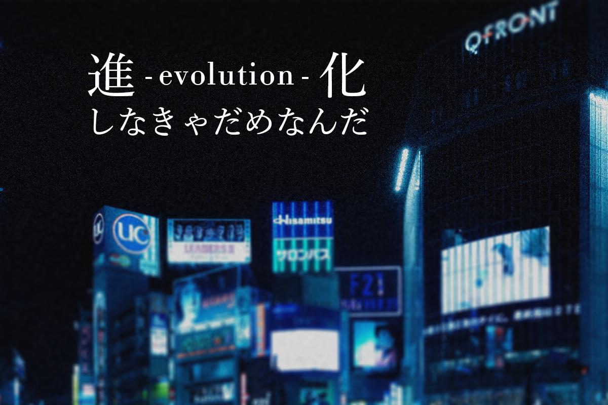 それでも僕達(ぼくら)は進化-evolution- しなきゃだめなんだ